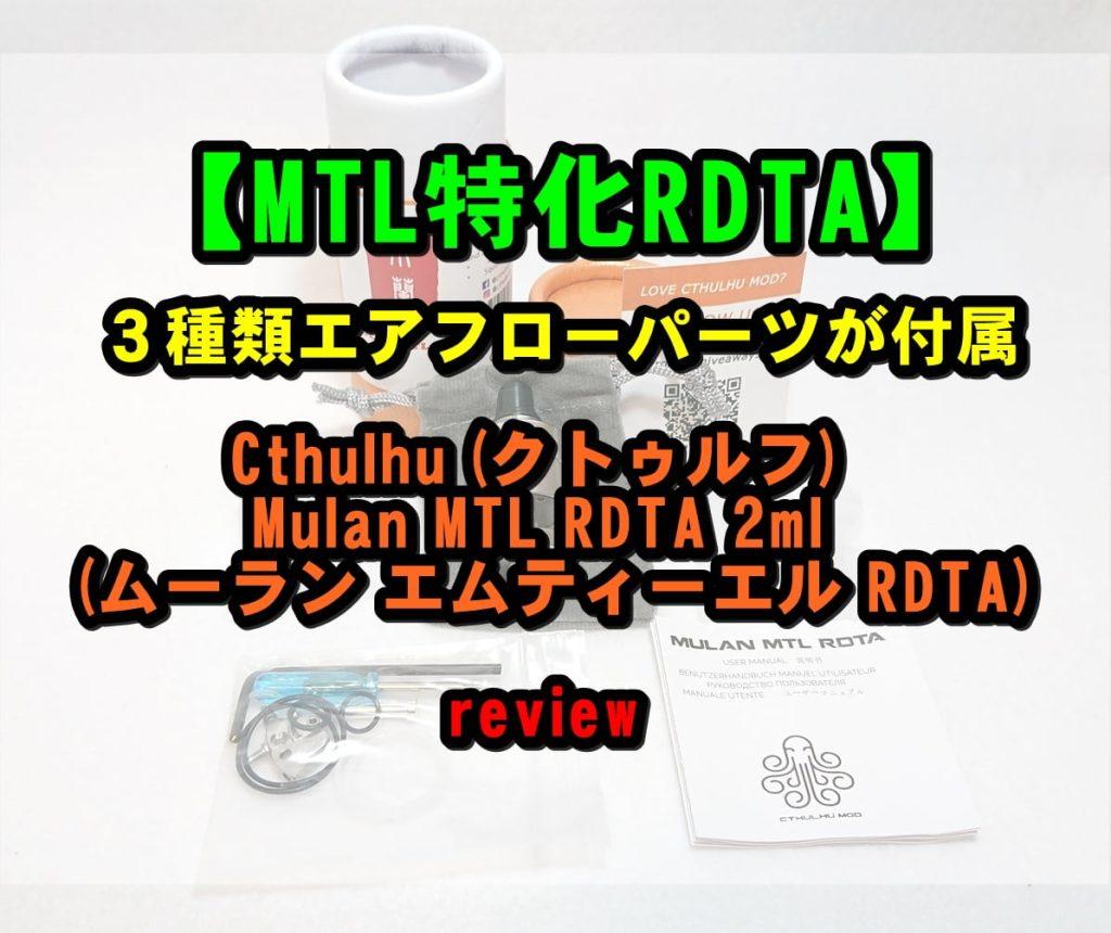 20191109134149 - 【MTL特化RDTA】Cthulhu (クトゥルフ) Mulan MTL RDTA 2ml (ムーラン エムティーエル RDTA)をレビュー!