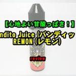 20191110135420 150x150 - 【甘酸っぱいレモンフレーバー】Bandito Juice (バンディット) REMON (レモン)をレビュー!