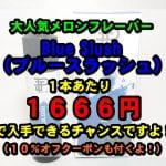 20191115155950 150x150 - 【レビュー!】大人気リキッドBlue Slush(ブルースラッシュ)が業界最安値(1本1666円)で入手できるチャンスですよ!
