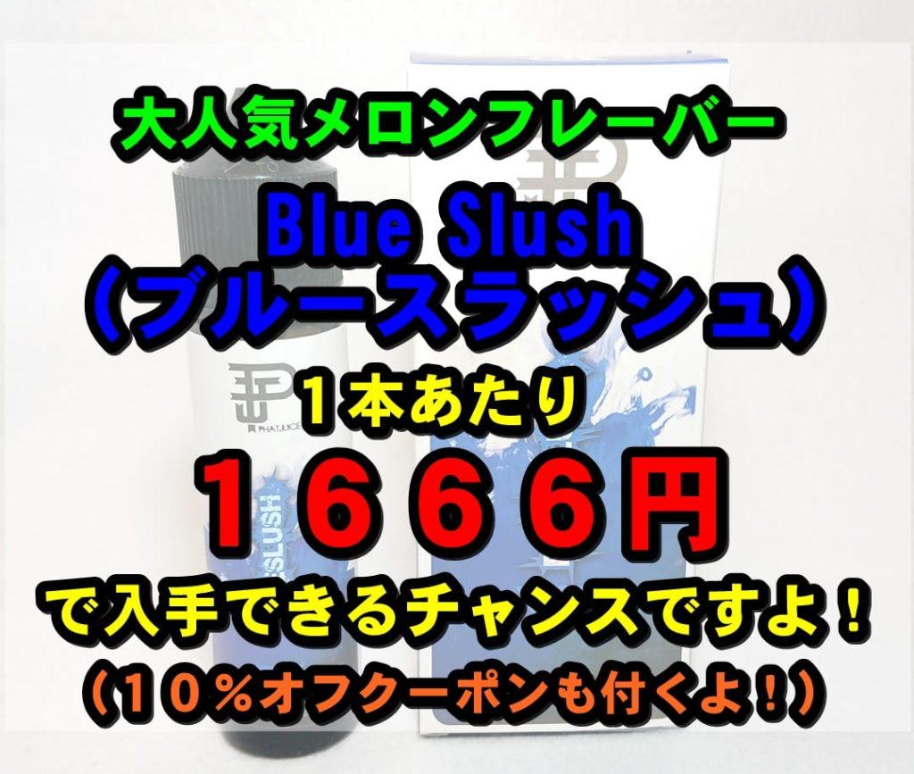 20191115155950 - 【レビュー!】大人気リキッドBlue Slush(ブルースラッシュ)が業界最安値(1本1666円)で入手できるチャンスですよ!