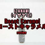 20191119213402 150x150 - 【寒い時期にピッタリ!】IZANAMI (イザナミ)Roast Caramel (ローストキャラメル)をレビュー!