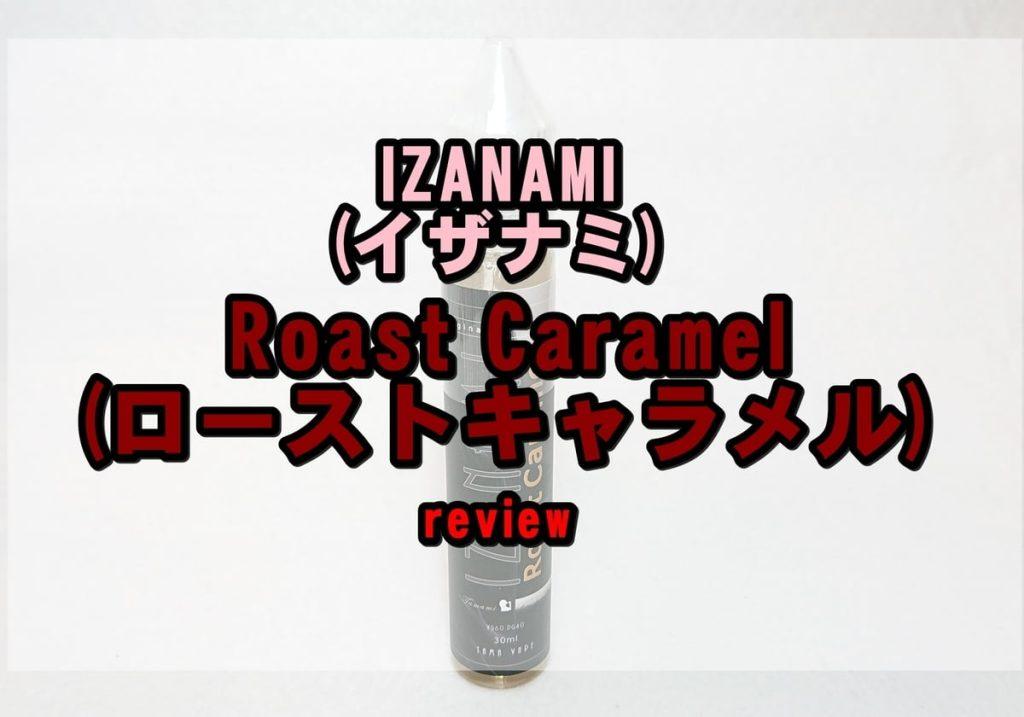 20191119213402 - 【寒い時期にピッタリ!】IZANAMI (イザナミ)Roast Caramel (ローストキャラメル)をレビュー!