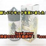 20191207123358 150x150 - 【Sugoi vapor 待望の2019年最新作!】「boss」を購入しました!【100ml】