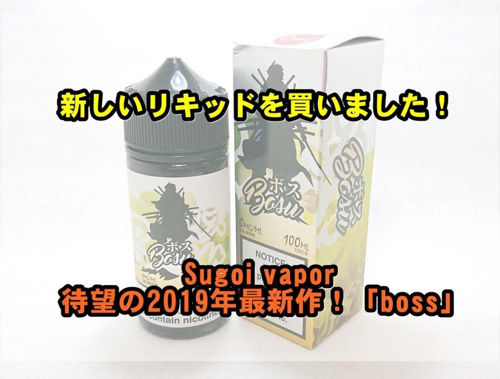 20191207123358 - 【Sugoi vapor 待望の2019年最新作!】「boss」を購入しました!【100ml】