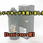 20191207141833 150x150 - 【Sugoi vapor 】「愛」を購入しました!【100ml】