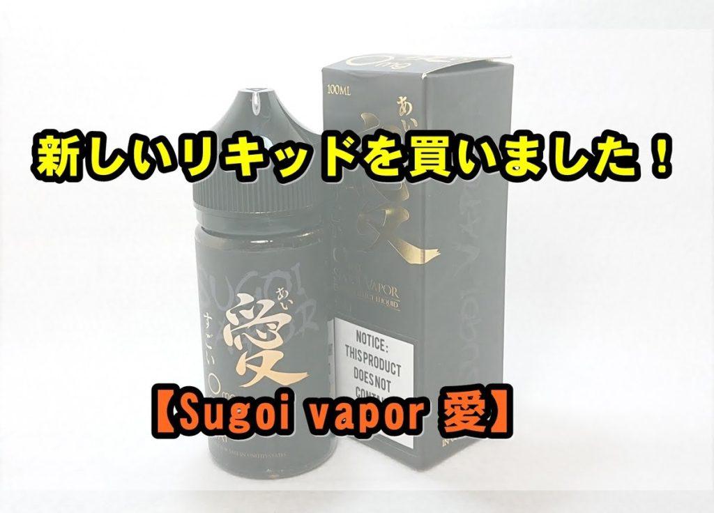 20191207141833 - 【Sugoi vapor 】「愛」を購入しました!【100ml】