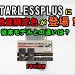 20191207162132 150x150 - TARLESS PLUS(ターレスプラス)にHORICK TVモデルのカーボンファイバー調パネル2種類が登場!