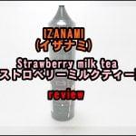 DSC 0001 2 150x150 - 【IZANAMI イザナミ】Strawberry milk teaストロベリーミルクティーをレビュー!