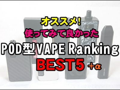 DSC 0013 2 400x300 - 【オススメ!】使ってみて良かったメンテ不要のPOD型VAPEランキング BEST5を発表!