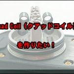DSC 0017 1 150x150 - Quad Coil(クアッドコイル)を作りたい!