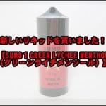DSC 0001 1 150x150 - 【SUMO1】GREEN LYCHEE MENTHOL(グリーンライチメンソール)を購入しました!