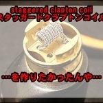 staggered clapton coil(スタッガードクラプトンコイル)を作りたい…