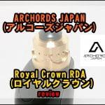 DSC 0078 1 150x150 - ARCHORDS JAPAN (アルコーズジャパン)Royal Crown RDA (ロイヤルクラウン)をレビュー