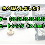 DSC 0084 1 150x150 - ワイヤー(22.24.25.26.28.32ga)とヒートシンク(24mm)を購入しました。