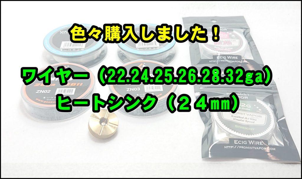 DSC 0084 1 - ワイヤー(22.24.25.26.28.32ga)とヒートシンク(24mm)を購入しました。