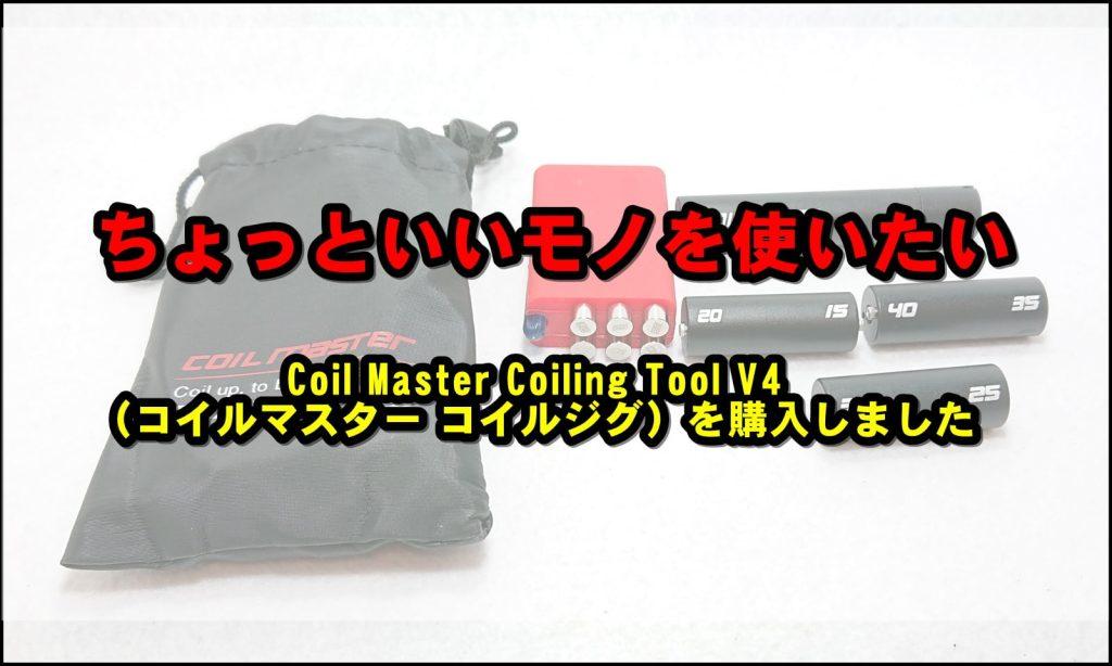 DSC 0105 1 - Coil Master Coiling Tool V4(コイルマスター コイルジグ)を購入しました。(使い方も)