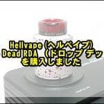 DSC 0113 1 150x150 - Hellvape (ヘルベイプ) Drop Dead RDA (ドロップ デッド)を購入しました