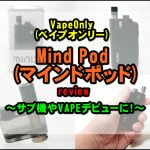 VapeOnly (ベイプオンリー)  Mind Pod (マインドポッド)をレビュー ~サブ機やVAPEデビューに!~