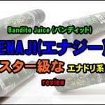 Bandito Juice (バンディット) ENAJI(エナジー)をレビュー! 【クセになる!?エナドリ系リキッド】
