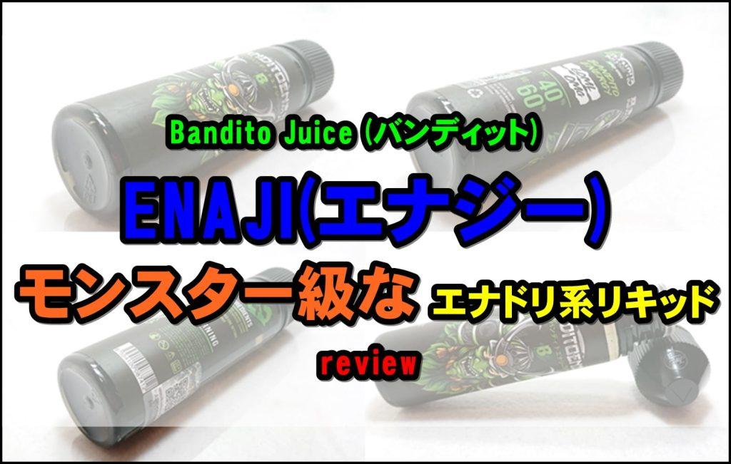 DSC 0048 tile 2 - Bandito Juice (バンディット) ENAJI(エナジー)をレビュー! 【クセになる!?エナドリ系リキッド】