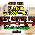 KENTUCKY COFFEE TOBACCO (ケンタッキーコーヒータバコ)をレビュー! ~大容量で低コストな本格的タバコフレーバーリキッド