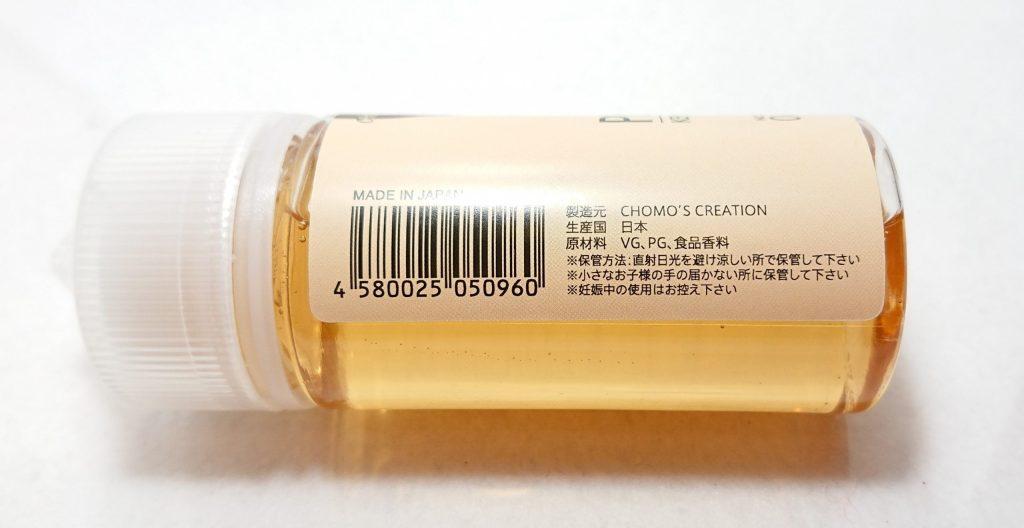 DSC 0062 scaled - KENTUCKY COFFEE TOBACCO (ケンタッキーコーヒータバコ)をレビュー! ~大容量で低コストな本格的タバコフレーバーリキッド