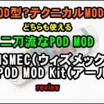DSC 0162 1 150x150 - 【Wismec】R40 Pod Mod Kitをレビュー!~スマートモードで自動で出力調整してくれるPOD型デバイス~