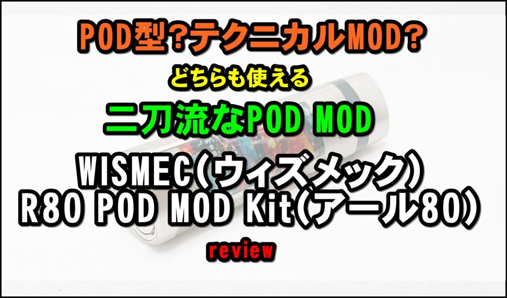 DSC 0162 1 - 【二刀流のPODMOD】WISMEC(ウィズメック)R80 POD MOD Kit(アール80)をレビュー!