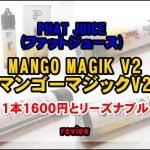 cats 3 150x150 - MANGO MAGIK V2(マンゴーマジックV2)【PHAT JUICE(ファットジュース)】をレビュー! ~ちょっと大人なマンゴーフレーバーリキッド~