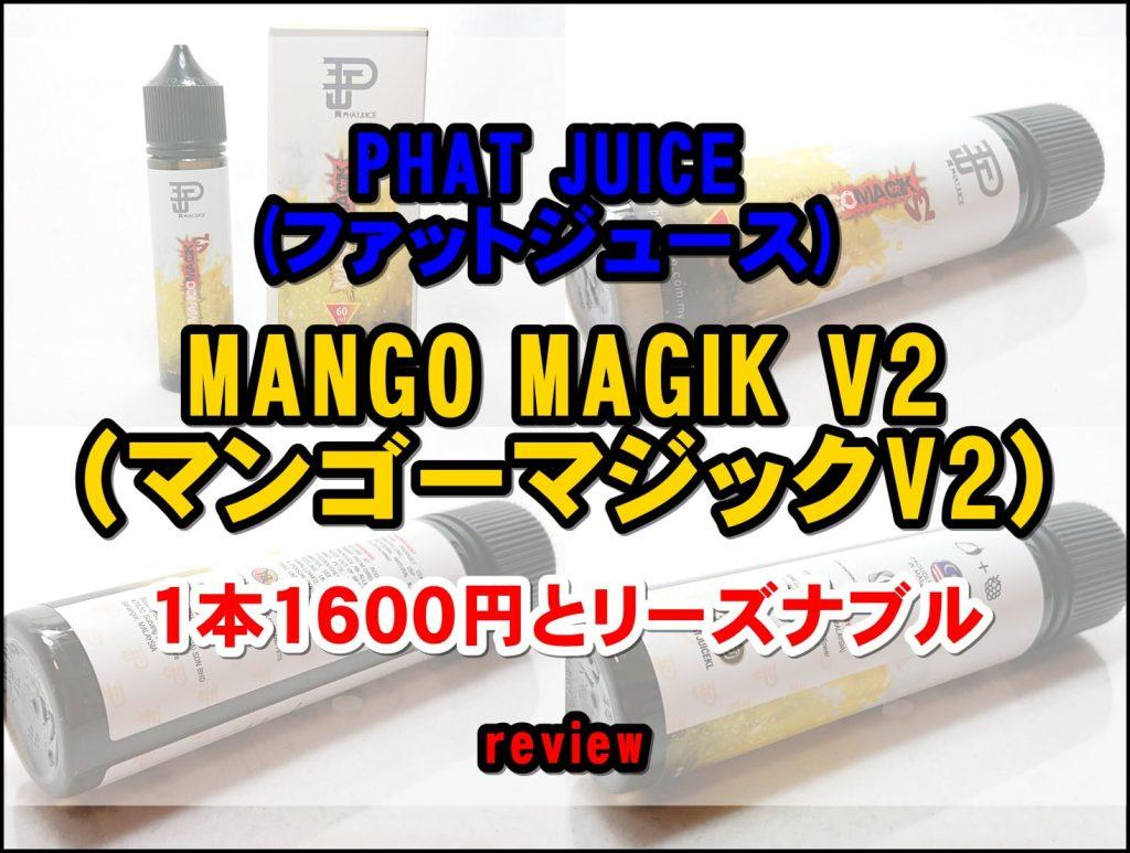 cats 3 - MANGO MAGIK V2(マンゴーマジックV2)【PHAT JUICE(ファットジュース)】をレビュー! ~ちょっと大人なマンゴーフレーバーリキッド~
