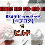 【RBA】WISMEC R80 POD MOD KitをRBAデビューセット【ベプログ】でビルドするよ!