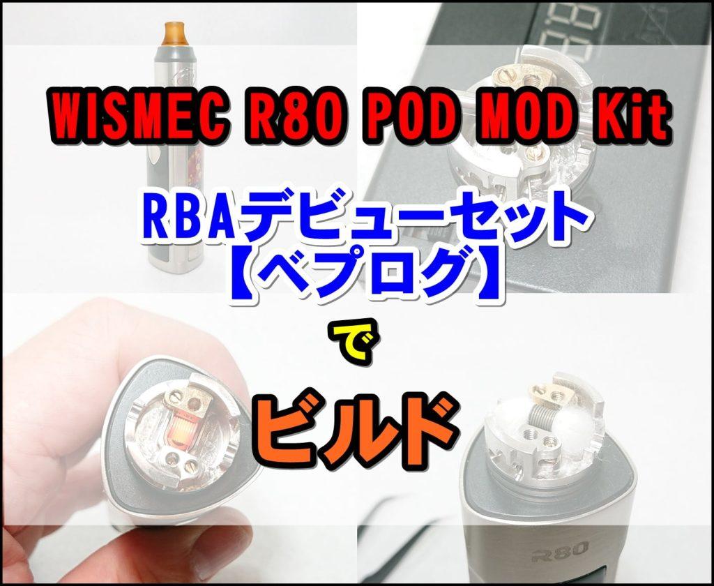 cats 4 - 【RBA】WISMEC R80 POD MOD KitをRBAデビューセット【ベプログ】でビルドするよ!