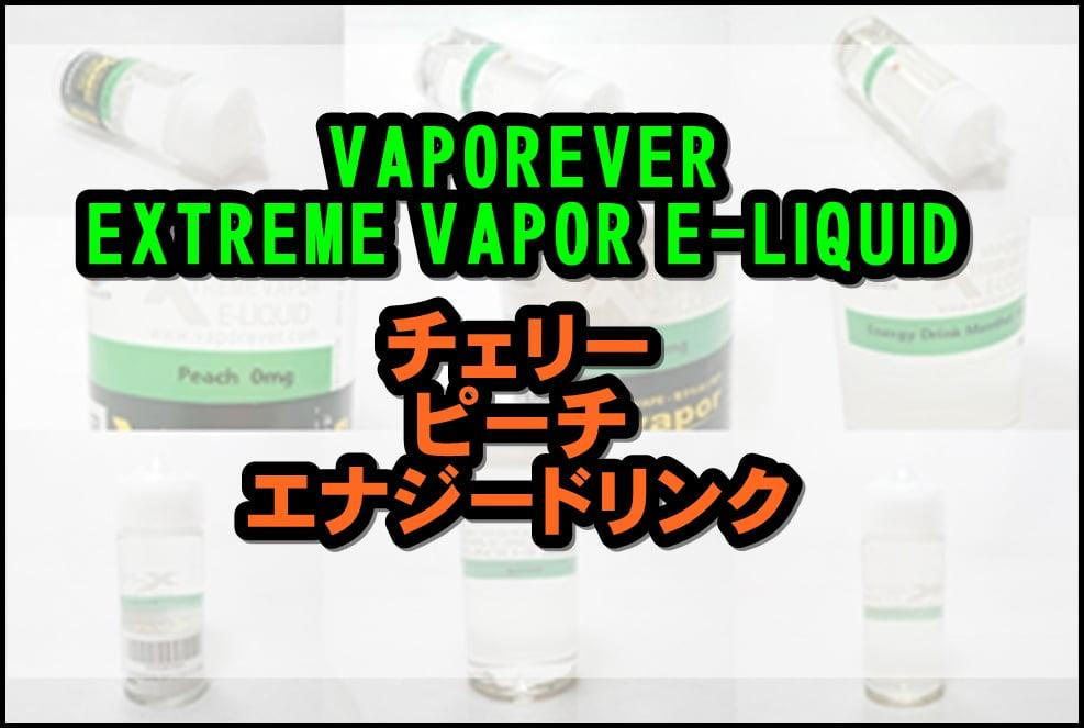 cats - 【VAPOREVER EXTREME VAPOR E-LIQUID 】チェリー・ピーチ・エナジードリンクの3種を購入しました!【100ml】