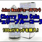 DSC 0012 1 150x150 - Juice Man(ジュースマン) Cherry Blue Cola(チェリーブルーコーラ)100mlを購入しました!