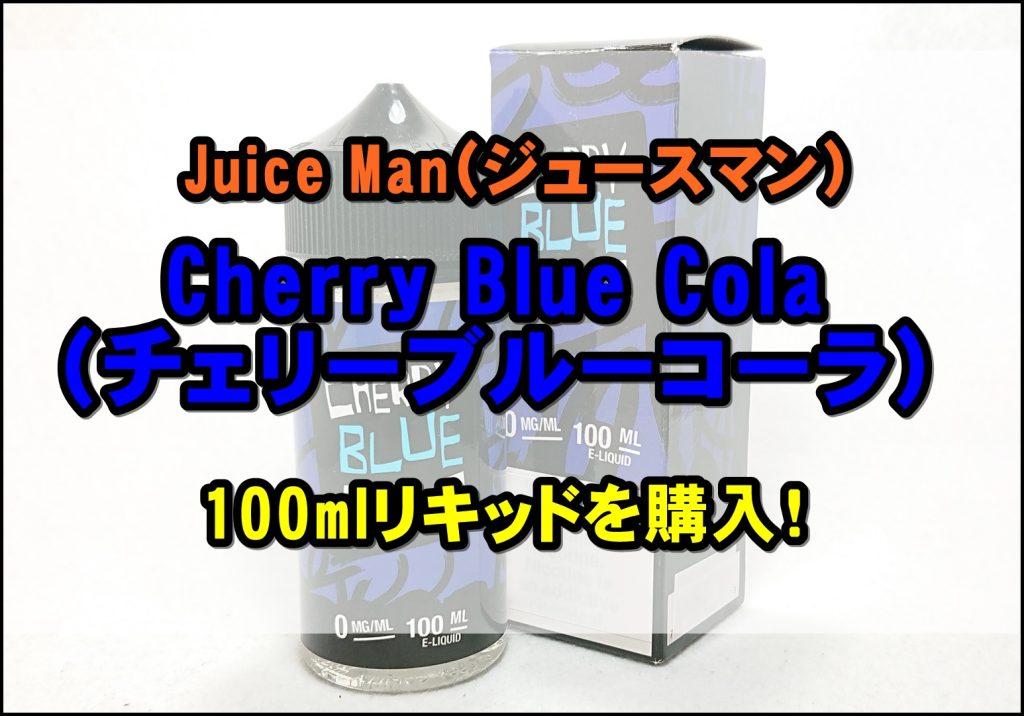 DSC 0012 1 - Juice Man(ジュースマン) Cherry Blue Cola(チェリーブルーコーラ)100mlを購入しました!