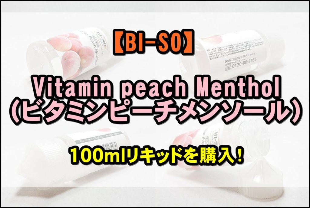 cats 1 - 【BI-SO】 Vitamin peach Menthol(ビタミンピーチメンソール)100mlを購入しました!