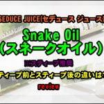 cats 2 150x150 - Snake Oil (スネークオイル)SEDUCE JUICE(セデュース ジュース)をレビュー!~スティープ推奨のココナッツと洋梨フレーバーリキッド
