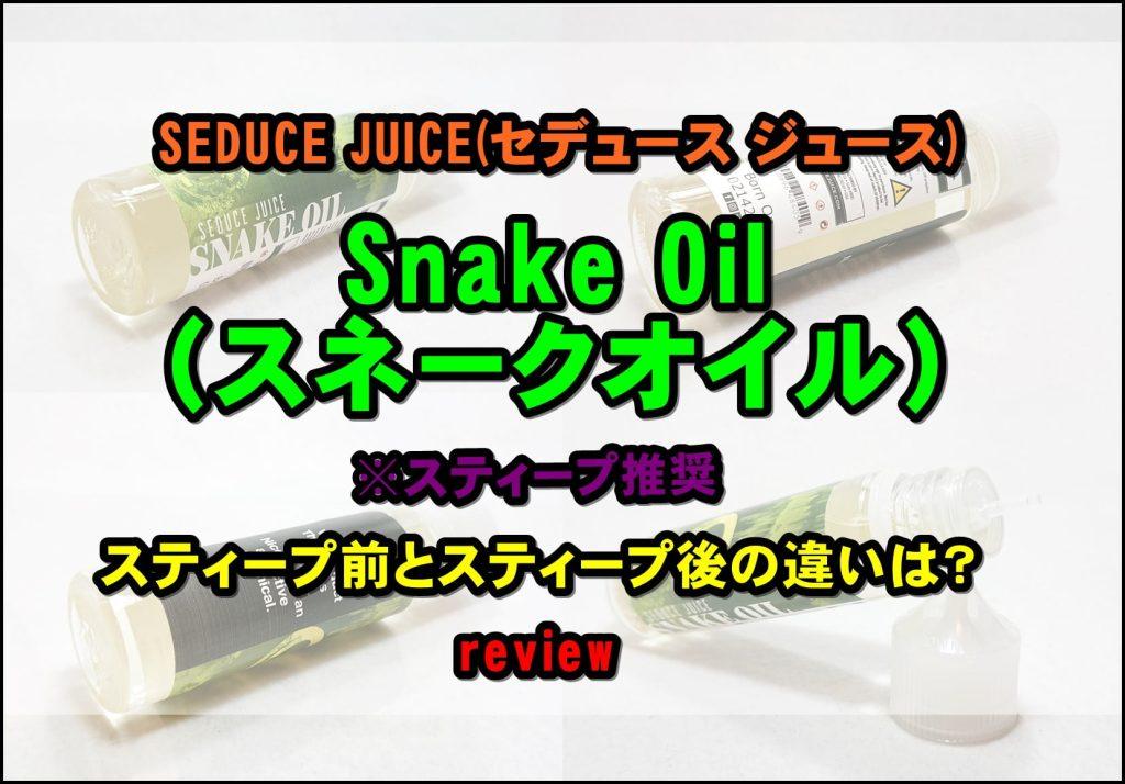 cats 2 - Snake Oil (スネークオイル)SEDUCE JUICE(セデュース ジュース)をレビュー!~スティープ推奨のココナッツと洋梨フレーバーリキッド