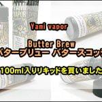Butter Brew (バターブリュー バタースコッチ)Yami vapor100mlを購入しました!