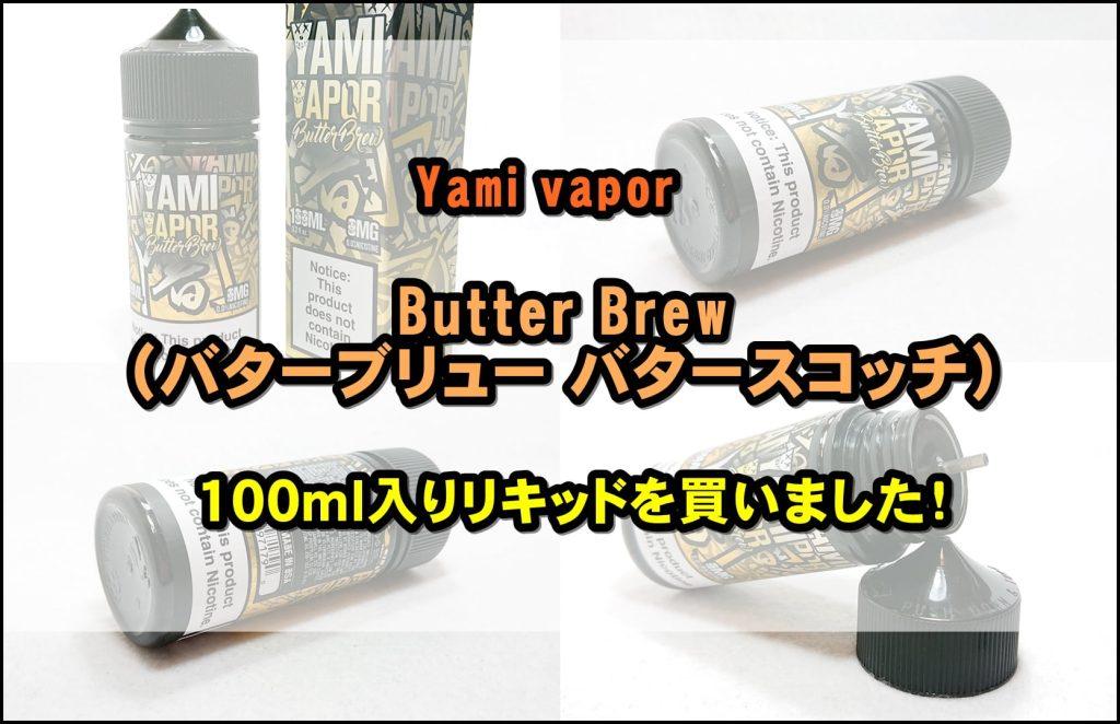 cats 3 - Butter Brew (バターブリュー バタースコッチ)Yami vapor100mlを購入しました!
