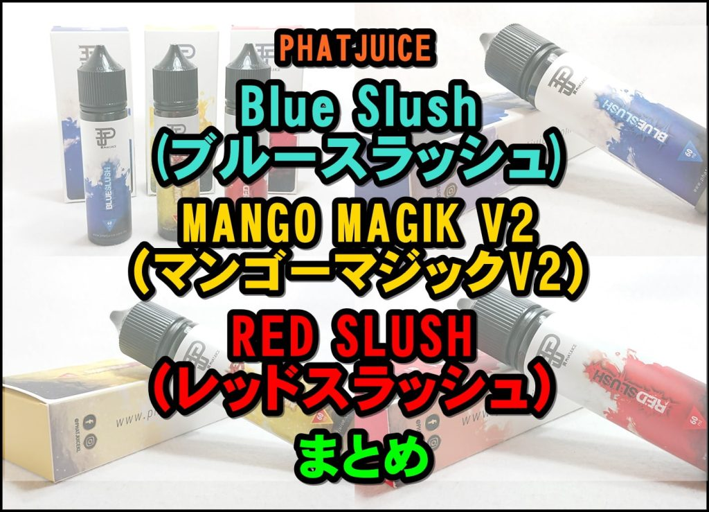 cats 4 - ブルースラッシュ・マンゴーマジックV2・レッドスラッシュの3種リキッドレビューまとめ!~各60ml入りで1600円でコスパ良~