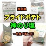 cats 5 150x150 - 【湖池屋】プライドポテト 神のり塩を食べました!