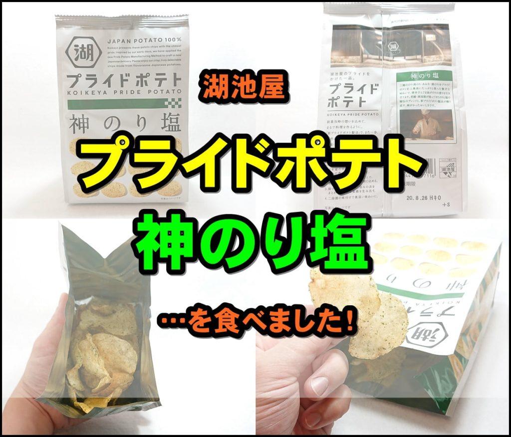 cats 5 - 【湖池屋】プライドポテト 神のり塩を食べました!