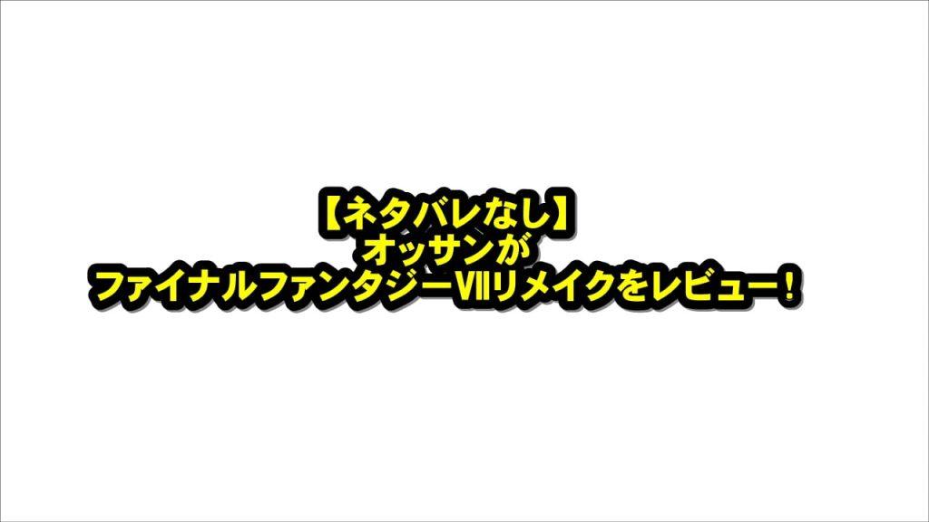 TP V - 【ネタバレなし】オッサンがファイナルファンタジーⅦリメイクをレビュー!