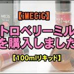 2 150x150 - 【iMECiG】ストロベリーミルクを購入しました【100mlリキッド】