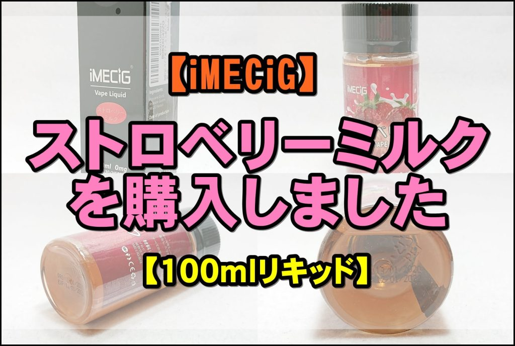 2 - 【iMECiG】ストロベリーミルクを購入しました【100mlリキッド】