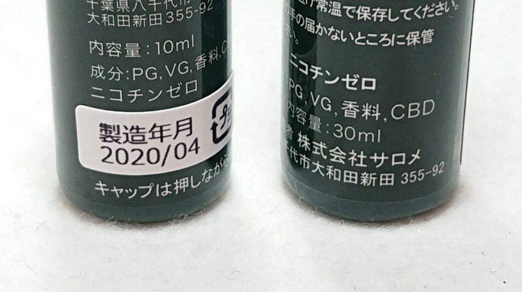 DSC 0012 1 - 【りきっどやCBD1000mg配合リキッド】青りんご極・メロン極にCBDが配合されたリキッドをレビュー!