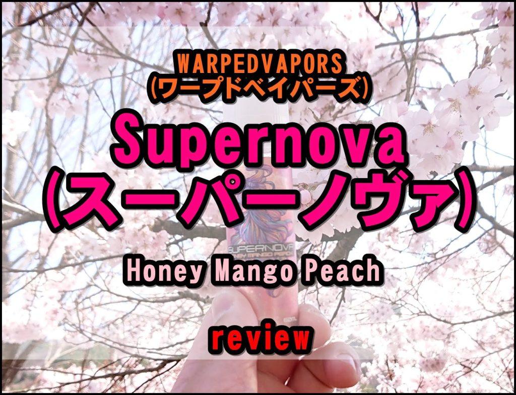 DSC 0062 - 【WARPEDVAPORS (ワープドベイパーズ)】Supernova (スーパーノヴァ)をレビュー!~珍しいカナダ産リキッド~