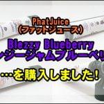 cats 66 150x150 - 【PhatJuice(ファットジュース)】Blezzy Blueberry(ブレジージャムブルーベリー)を購入しました!