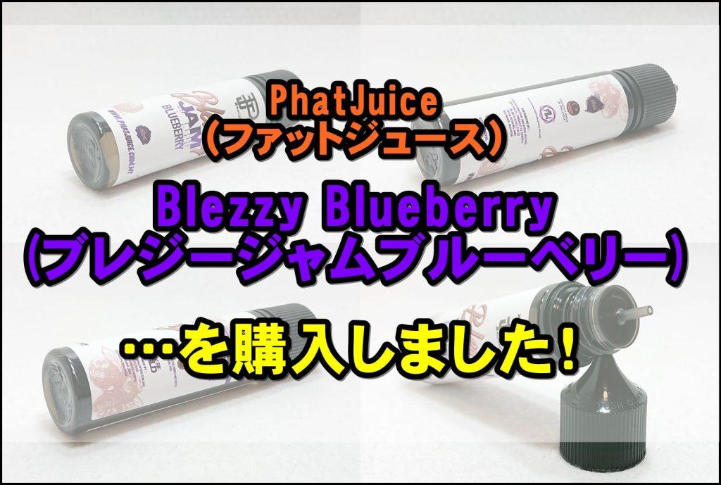 cats 66 - 【PhatJuice(ファットジュース)】Blezzy Blueberry(ブレジージャムブルーベリー)を購入しました!